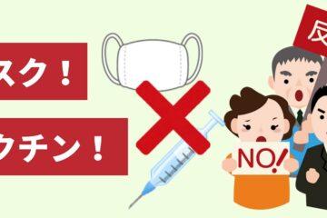 NOマスク!NOワクチン!